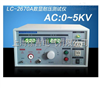 LC-2670A数显耐压测试仪