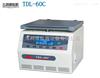 TDL-60C上海安亭/飞鸽TDL-60C低速台式离心机数显医用医疗美容电动离心机