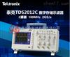 数字存储示波器TDS2012C 2通道,成都