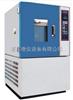 DEG-80L大型高低温试验箱