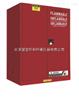 ZYC0110R可燃液体储存柜