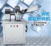 广州5.5KW高能化工原料粉碎机厂家价格