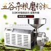 可调粗细HK-860五谷磨粉研磨机直销