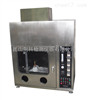 塑料燃烧试验箱(垂直+水平)