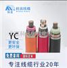 电缆YC3*50+1,YC3*10+1橡套软电线