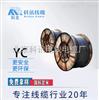 批发橡套电缆YC-3*150+1*70 零头13米科讯电缆厂批发YC橡套电缆