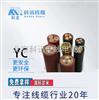 北京电缆厂YC3+1芯橡套电缆YC5*10橡套电缆YC3*4橡套线缆YC3*75电线电缆