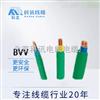 北京电缆厂供应BVV硬护套BVV电线批发BVV多芯线软线电线线缆