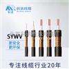 SYWV视频电缆大对数户外通讯电缆通信电缆通信电缆线质量3包